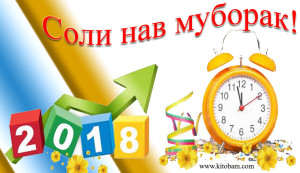 Soli-nav-muborak-2018_10