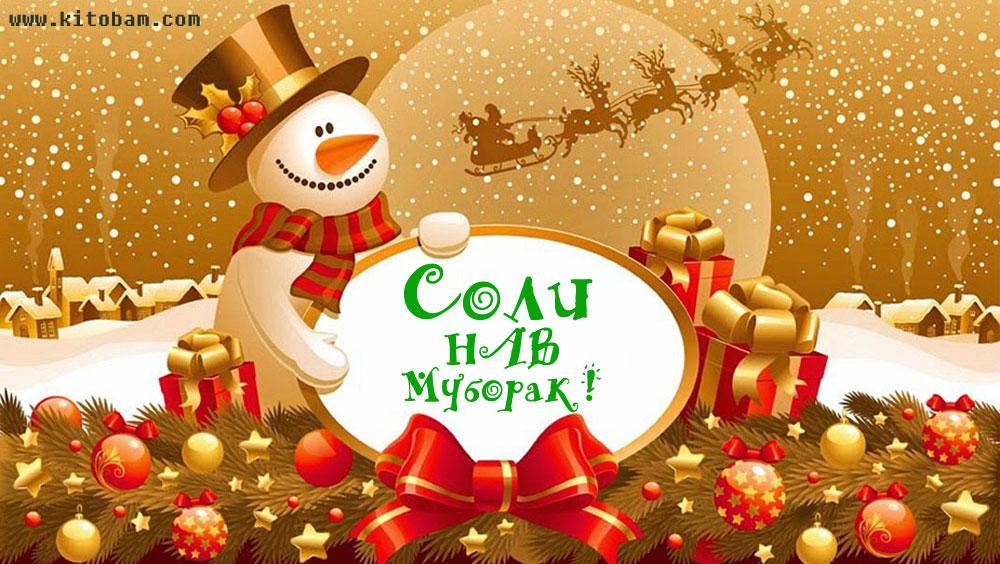 Soli-nav-muborak-2018_18