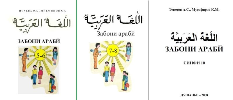 Китоби Забони Араби