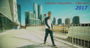 Руеи ман - Начмиддин Садриддин