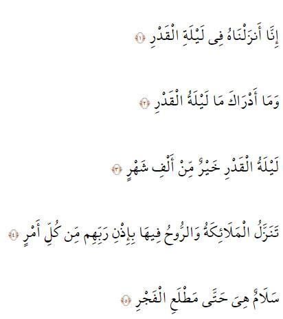 surai_qadr