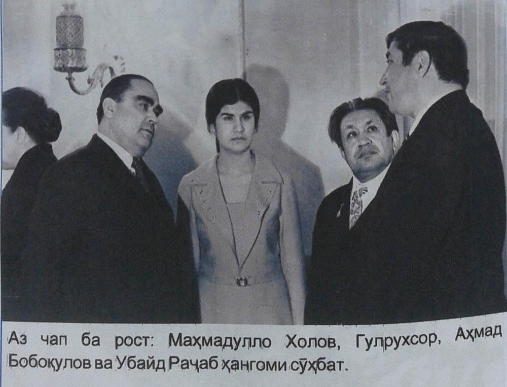 Маҳмадулло Холов, Гулрухсор Сафиева, Аҳмад Бобоқулов ва Убайд Раҷаб