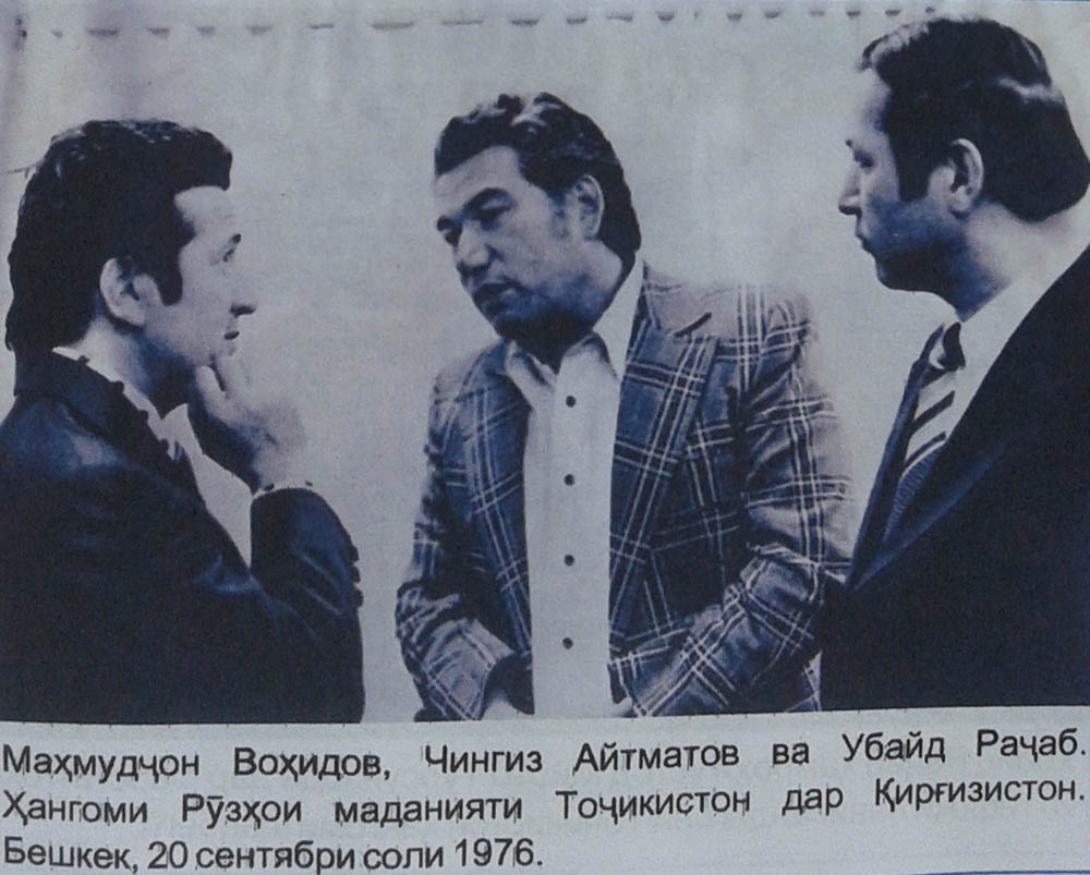 Махмудчон Вохидов ва Чингиз Айматов