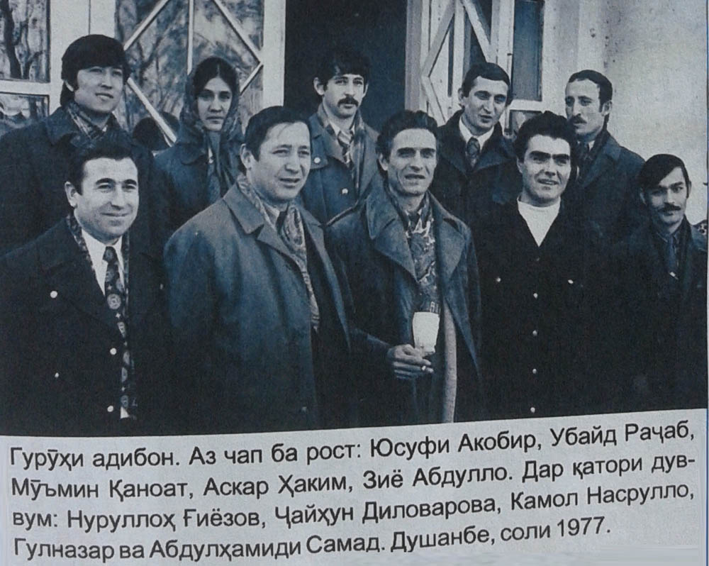 Аскар Хаким, Юсуф Акобир, Зиё Абдулло, Муъмин Каноат
