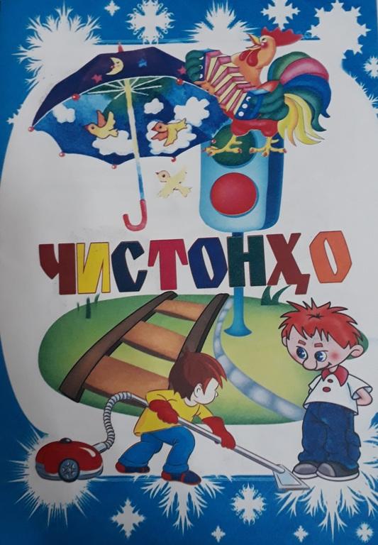 kitobi-chiston