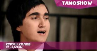 Суруш Холов «Ёр надорам» — видео, mp3