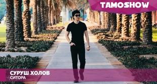 Суруш Холов «Ситора»  — видео, mp3
