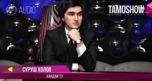 Суруш Холов «Хандаи ту» — видео, mp3