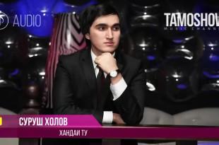 surush-kholov