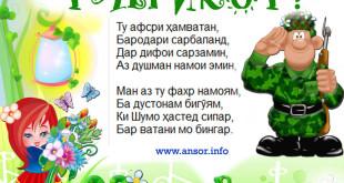 Табрикоти рузи артиши милли