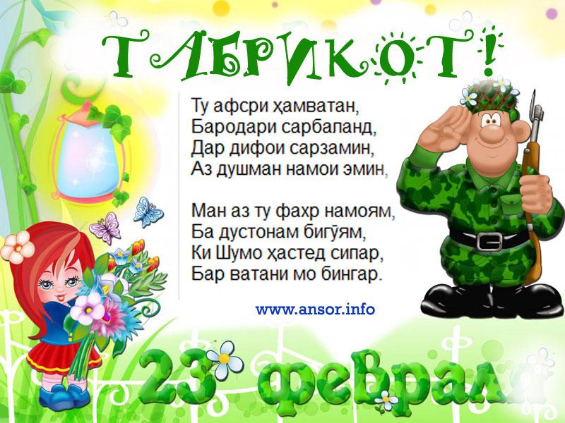 23-fevral-tabrikot