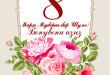 Табрикоти 8 март барои Модарон