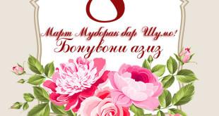 8-mart_21