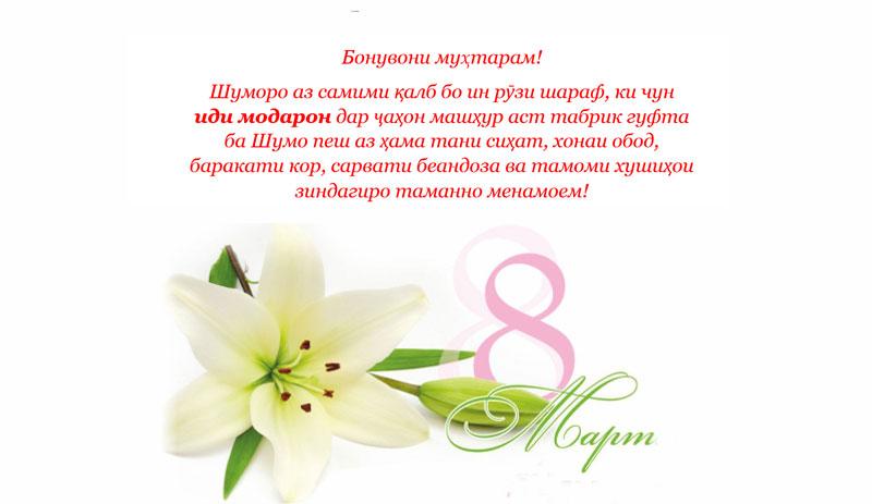 8-mart_22