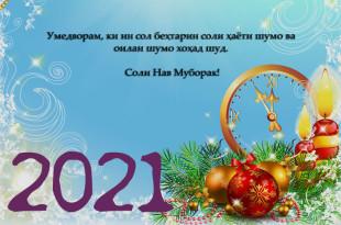soli_nav_muborak