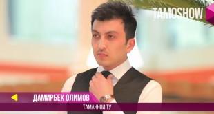 Damirbek-Olimov-Tamannoi-tu