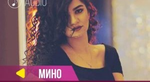Mino-Mercy-300x224