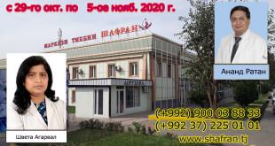 Духтурони ҳиндустонӣ ба Тоҷикистон 29-уми октябри 2020с. меоянд